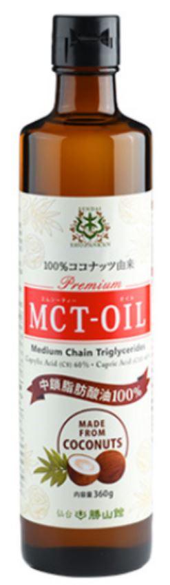 仙台勝山館MCTオイル
