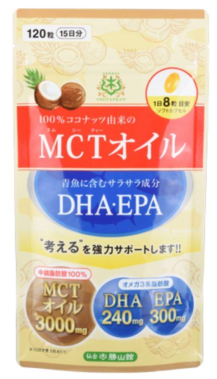 MCTオイル+DHA・EPAサプリメント