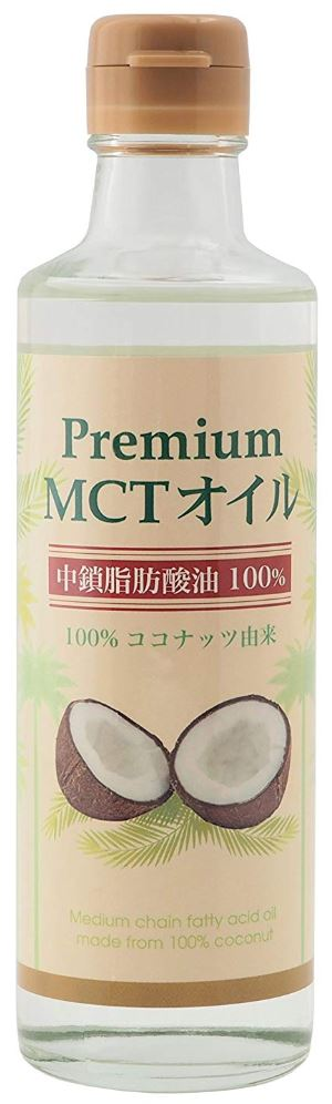 プレミアム MCTオイル(中鎖脂肪酸100%)