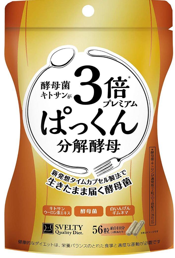 3倍ぱっくん分解酵母 プレミアム