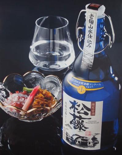 松藤限定3年古酒