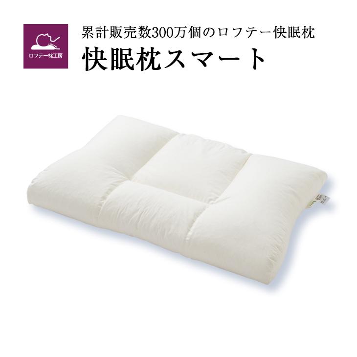 快眠枕スマート