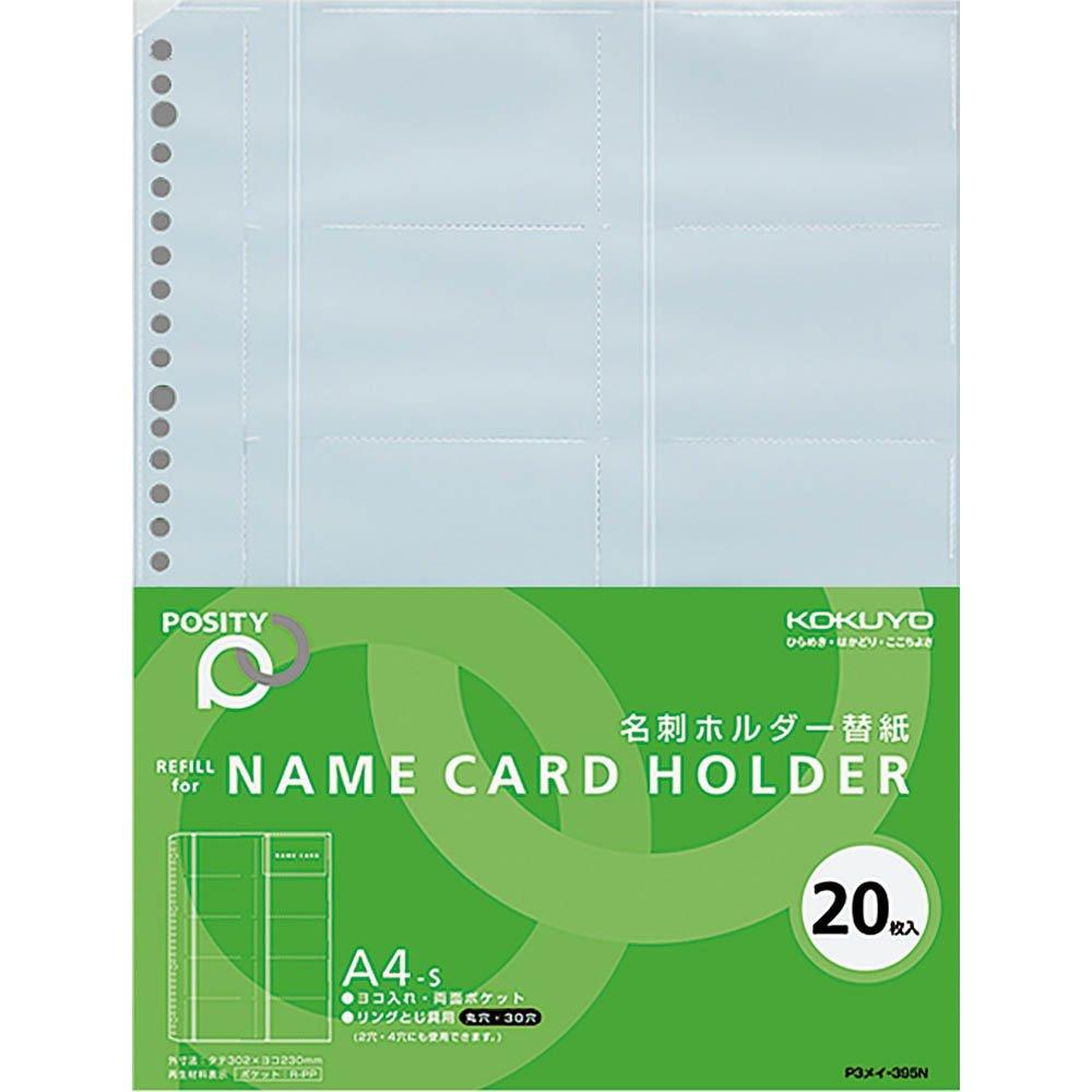 ファイル 替紙 名刺ホルダー POSITY A4 20枚 P3メイ-395N