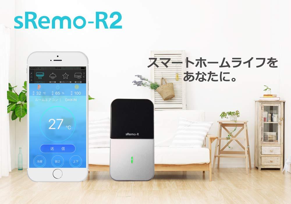 スマート学習リモコン sRemo-R2