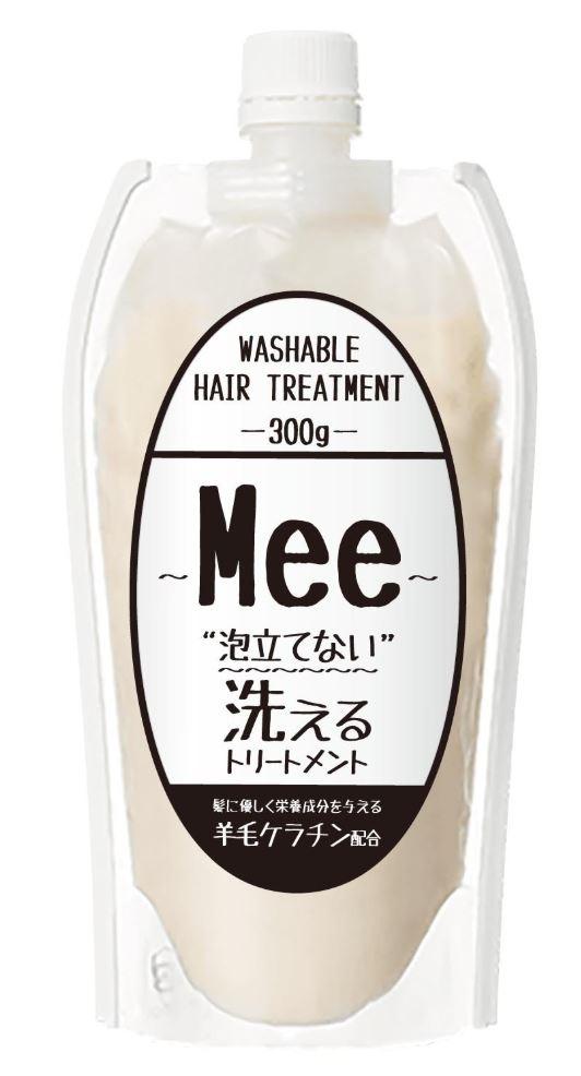洗えるヘアトリートメント