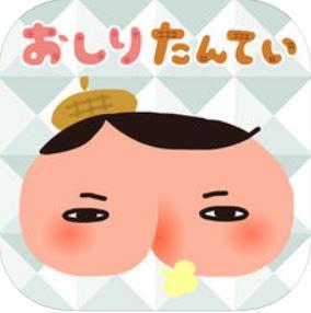 知育アプリ おしりたんてい〜ねらわれたダイヤ〜