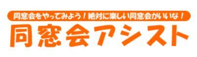 9.同窓会アシスト