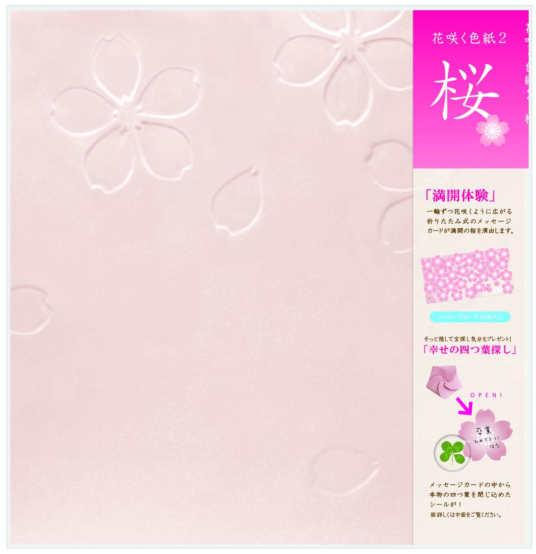 花咲く色紙