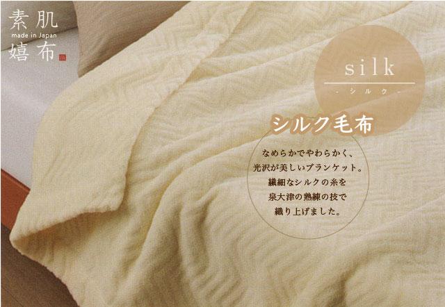 快眠グッズ シルク毛布