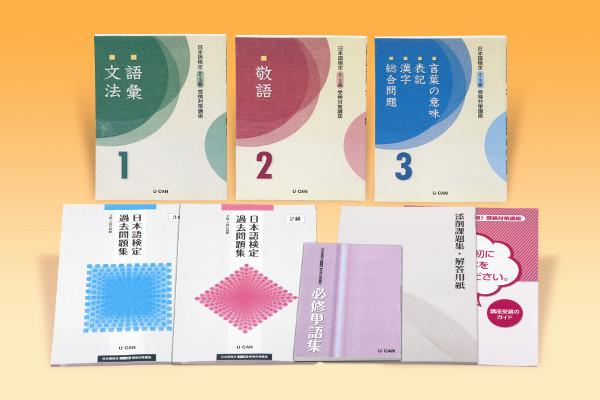 日本語検定(2・3級)受検対策講座