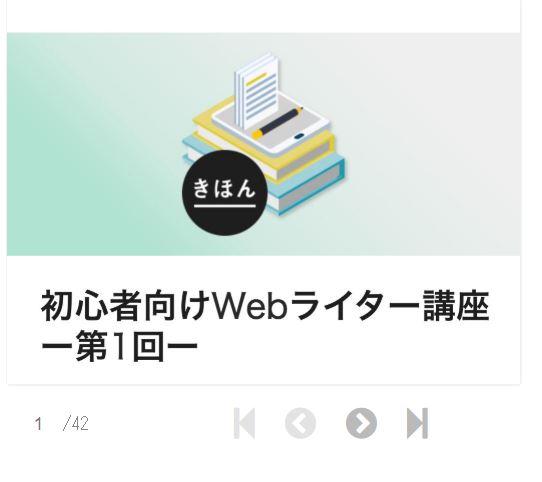 初心者向けWebライター講座