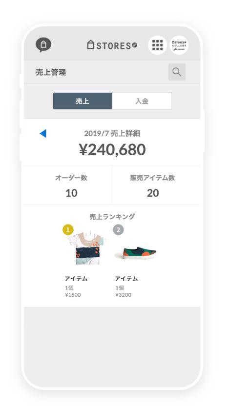 ネットショップ STORES.jp