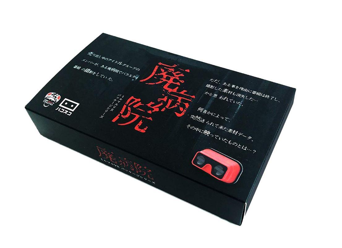 廃病院(コンテンツ付VRゴーグル) ※VRゴーグル単品価格(カラー:黒)1,080円(税込)
