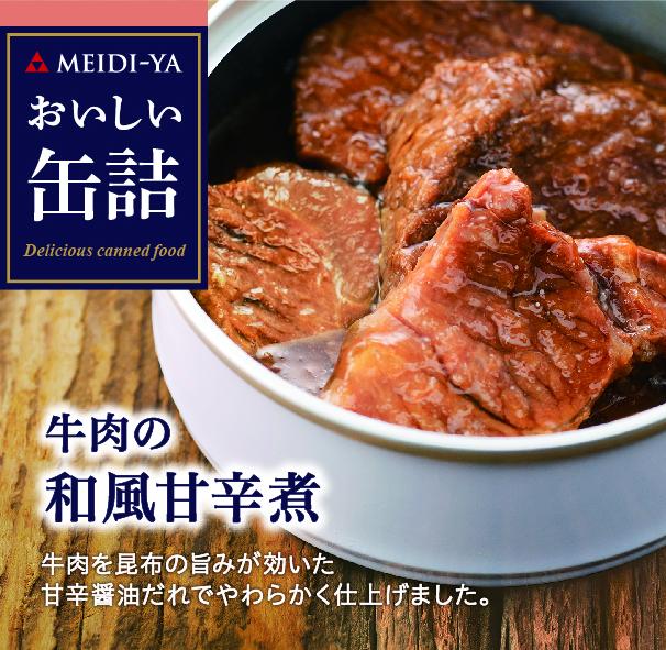 牛肉の和風甘辛煮缶詰