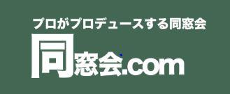 2.同窓会.com