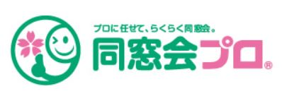 6.同窓会プロ