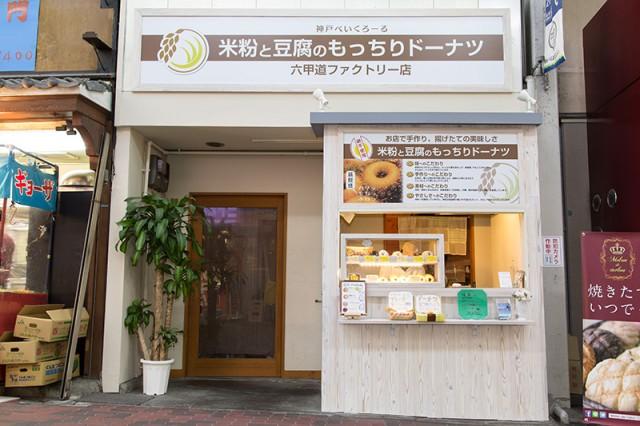 米粉と豆腐のドーナツ