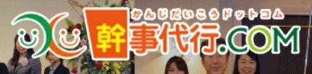 8.幹事代行.com