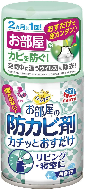 らくハピ お部屋の防カビ剤 カチッとおすだけ 無香性 [1個入り]
