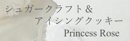 プリンセスローズ