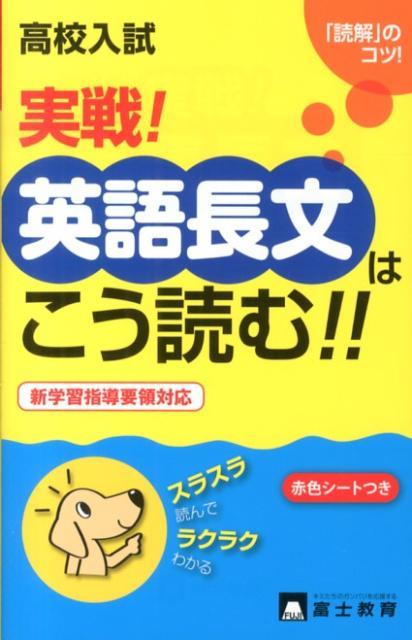 実戦!英語長文はこう読む!!高校入試