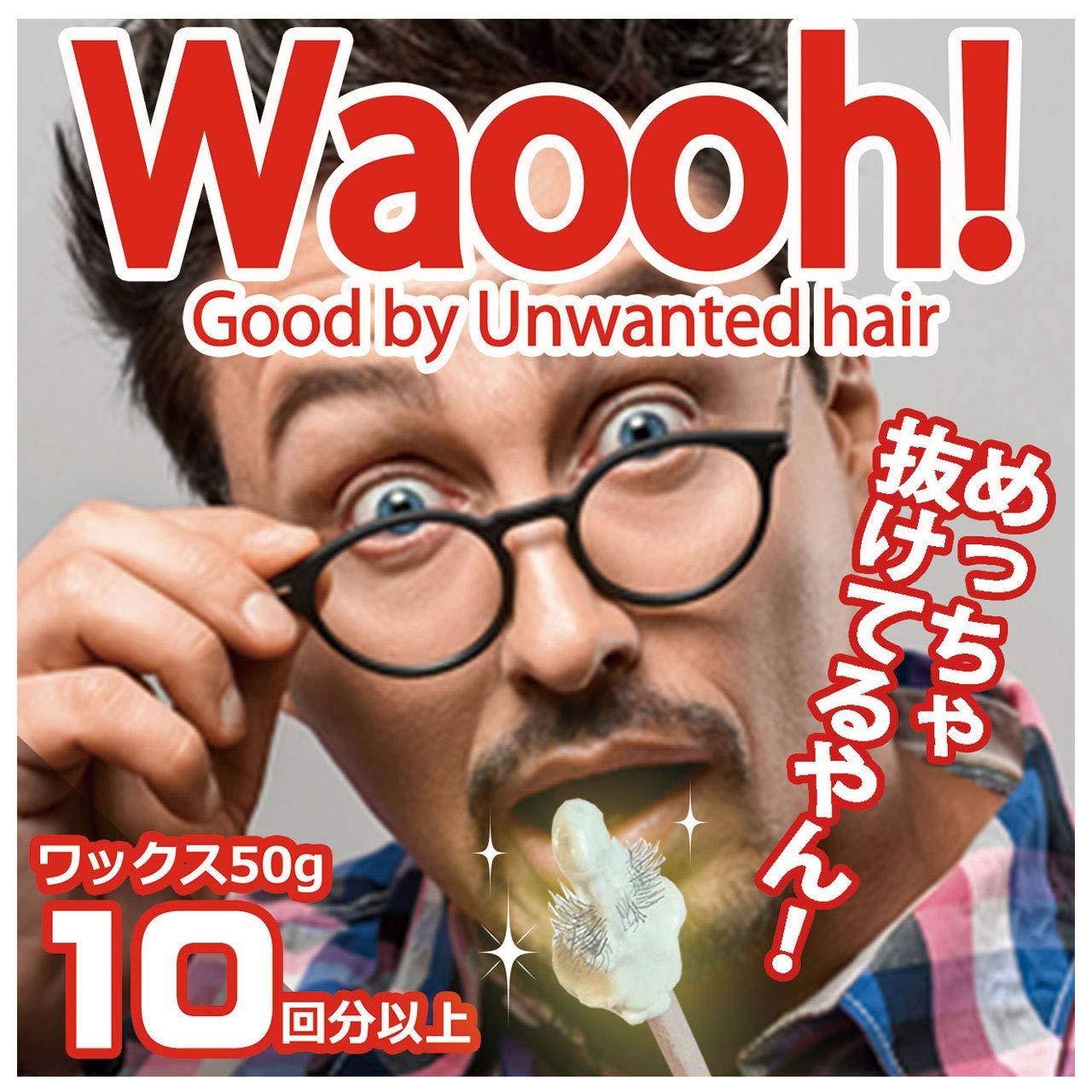 鼻毛 脱毛 ノーズワックス 鼻 ブラジリアン ワックス キット 男女兼用 (50g 10回分)