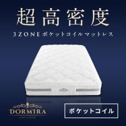 DORMIRA(超高密度タイプ)