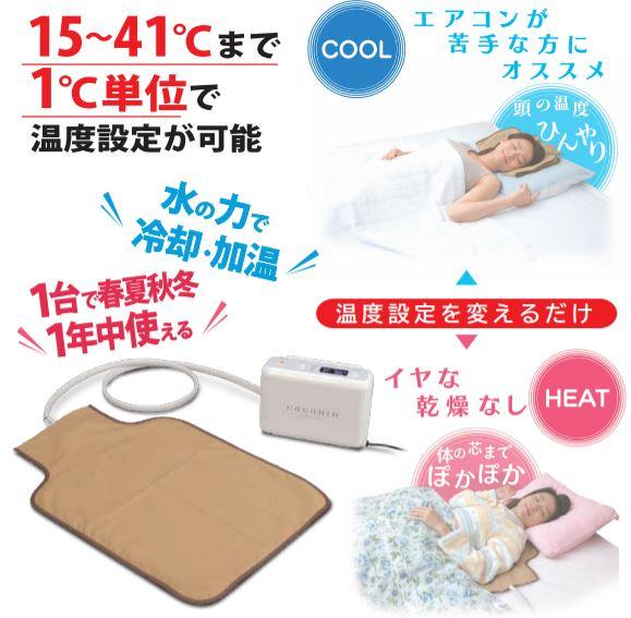 快眠グッズ 循環式 冷却・温め安眠シート HEAT&COOL