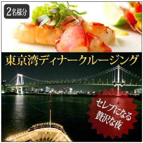 東京湾 ディナー クルージング ペアチケット