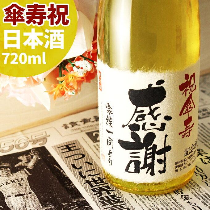 記念日新聞付き 名入れ酒