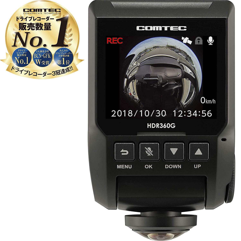 360度全方向対応ドライブレコーダー HDR360G