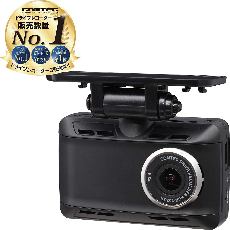 ドライブレコーダー HDR-352GHP 駐車監視