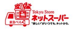 6.東急ストアネットスーパー
