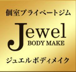 4.Jewel BODY MAKE(ジュエルボディメイク)