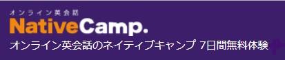 ネイティブキャンプ(NativeCamp)