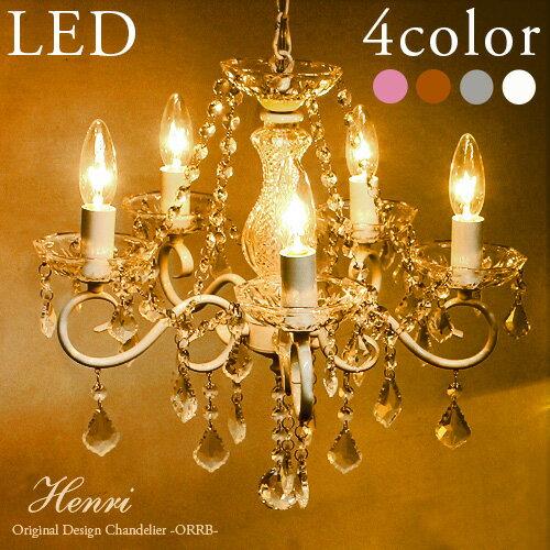 選べる電球付き シャンデリア LED対応 5灯