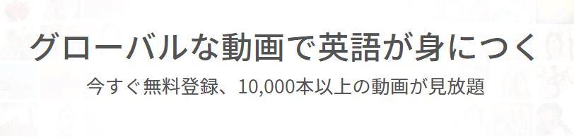 Englishcentral(イングリッシュセントラル)