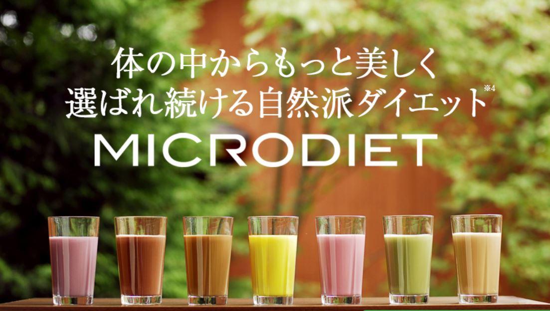 マイクロダイエットドリンクミックスパック