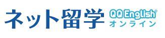 ネット留学オンライン QQEnglishオンライン