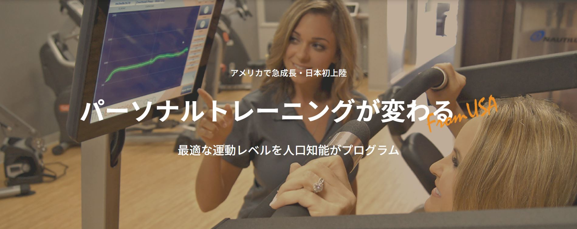 1.THE Exercise Coach(ザ・エクササイズコーチ)