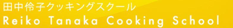 田中伶子クッキングスクール