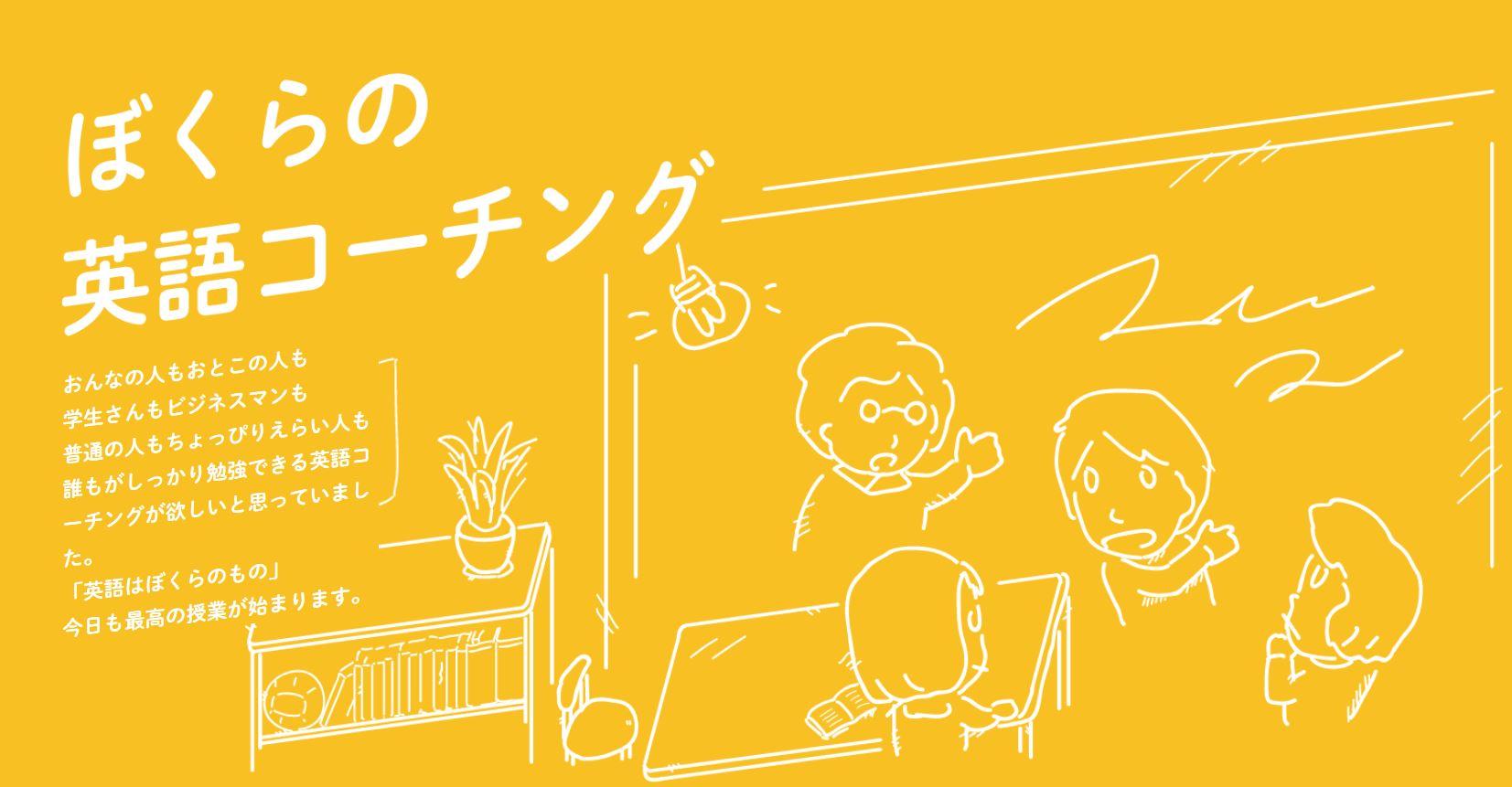 3.ぼくらの英語コーチング