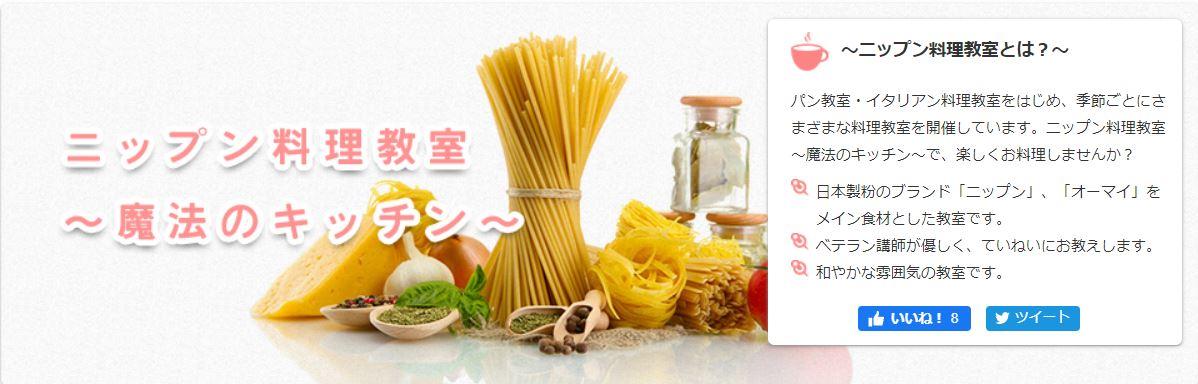 ニップン料理教室〜魔法のキッチン〜