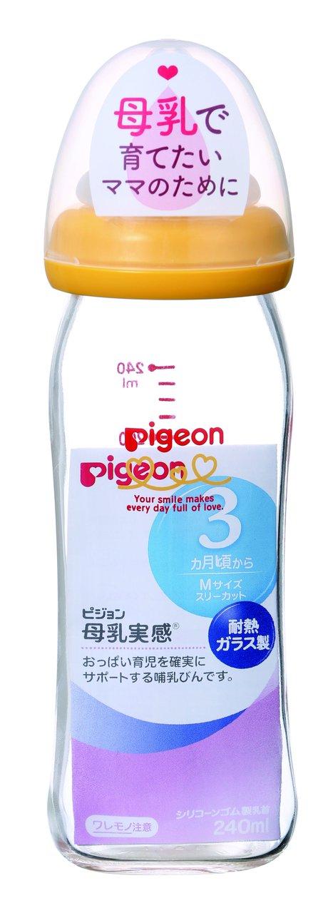 母乳実感 哺乳びん(耐熱ガラス製)オレンジイエロー240ml