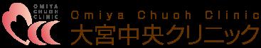 大宮中央クリニック