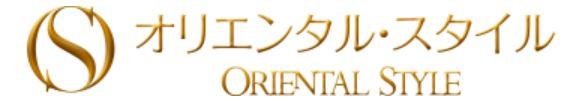 オリエンタル・スタイル 名駅店