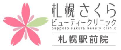 札幌さくらビューティークリニック 札幌駅前院