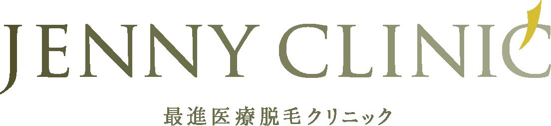 ジェニークリニック新宿東口院