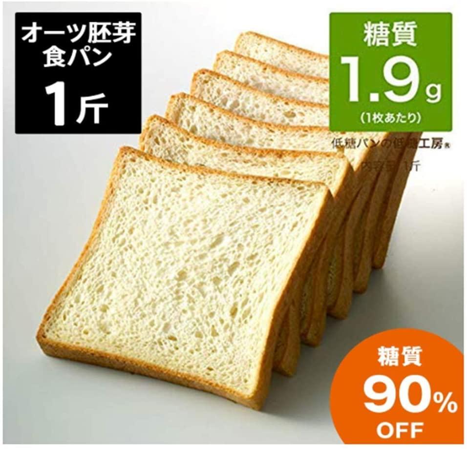 低糖質 食パン 糖質90%オフ