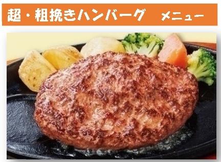 9.ステーキのどん 与野店